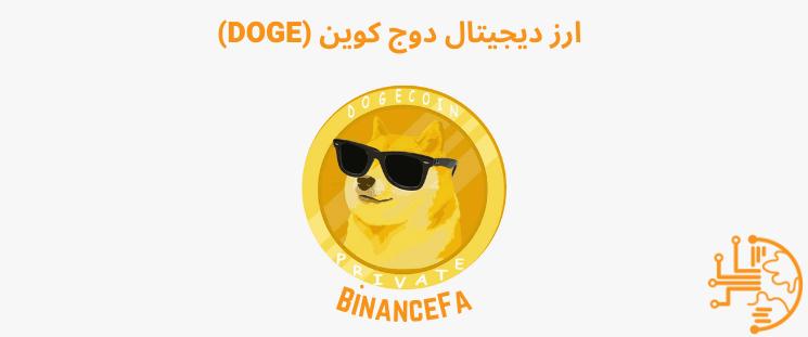 ارز دیجیتال دوج کوین (DOGE)