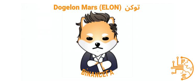 توکن Dogelon Mars (ELON)