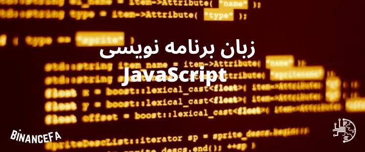 زبان برنامه نویسی javascript