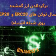 برگرداندن ارز گمشده (ارسال توکن های ERC20 و BEP20 روی شبکه اشتباه)