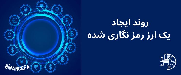 روند ایجاد یک ارز رمزنگاری شده