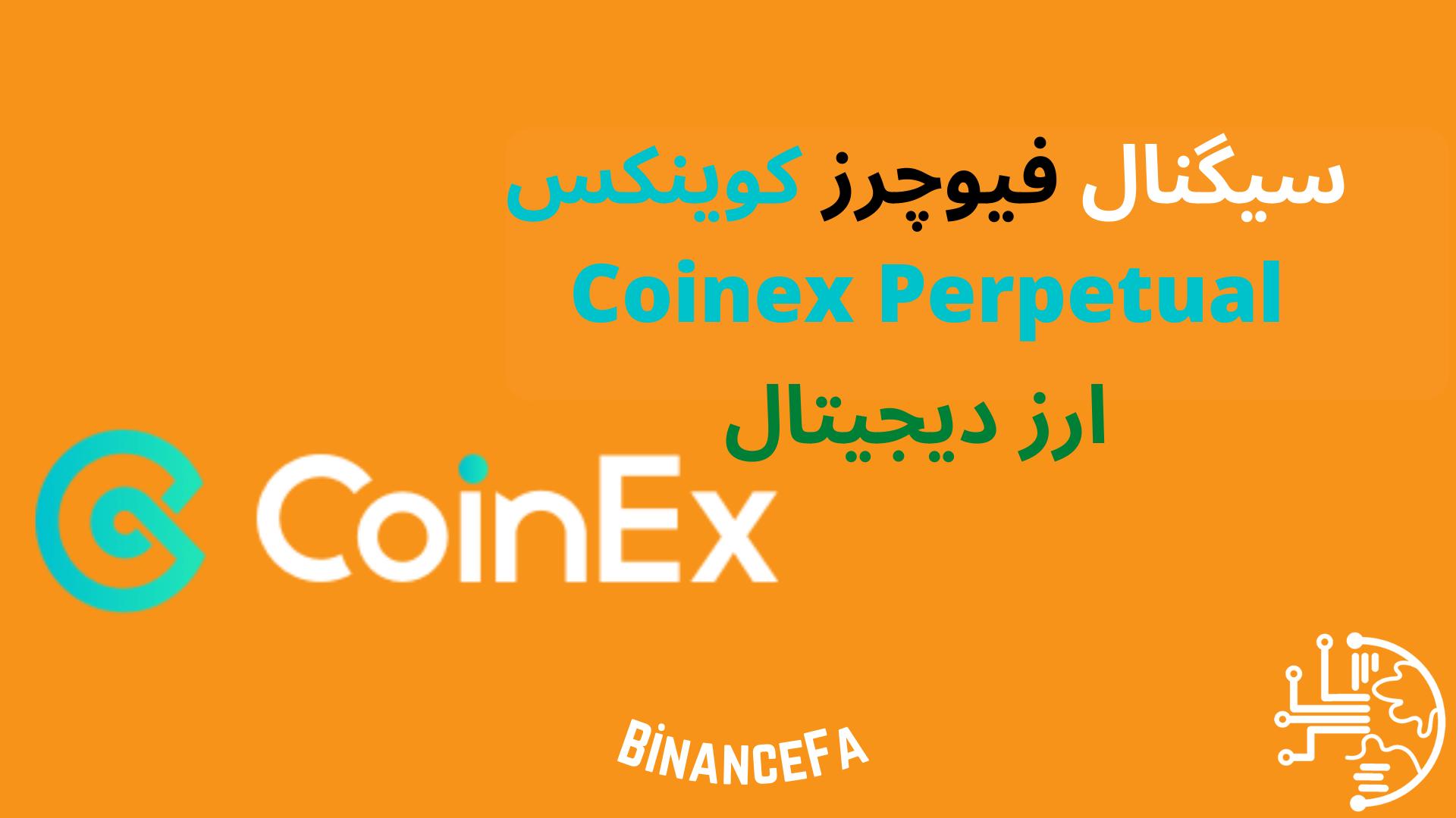سیگنال فیوچرز کوینکس Coinex Perpetual