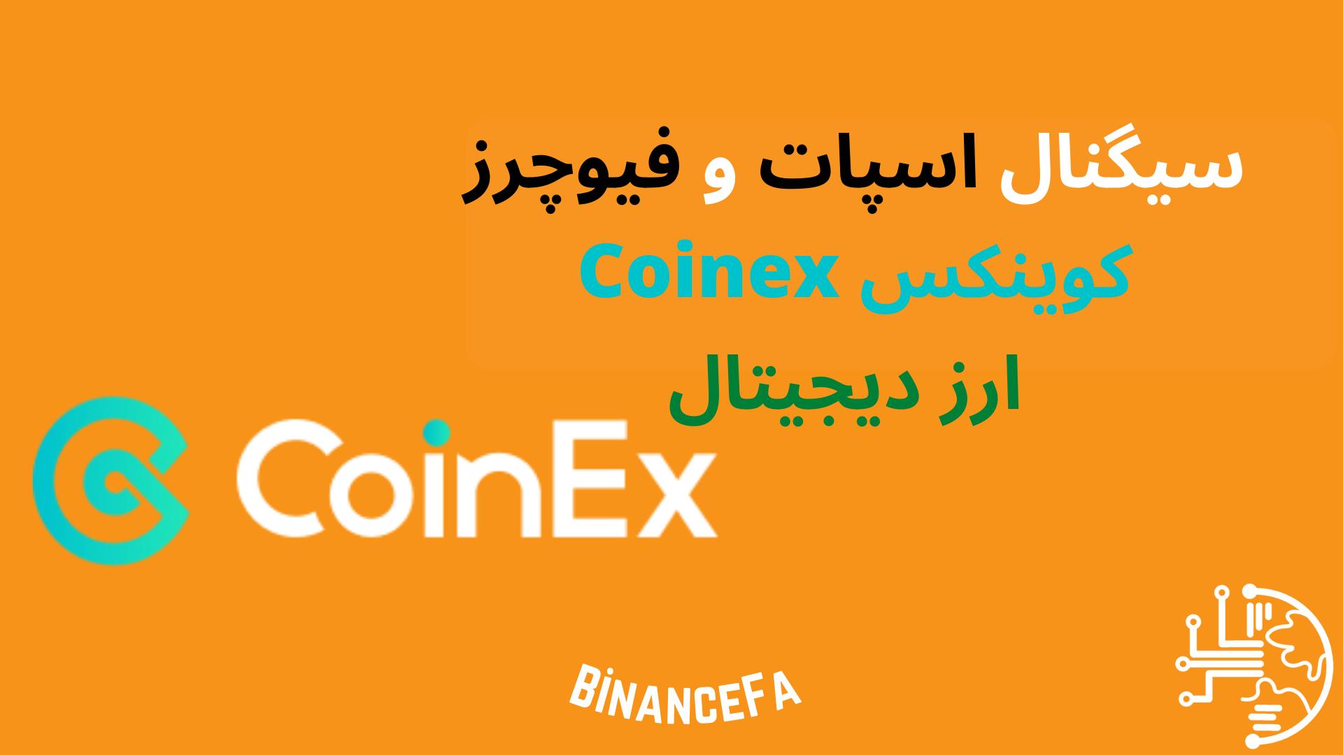 سیگنال فیوچرز و اسپات کوینکس Coinex