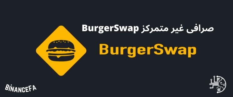 صرافی غیرمتمرکز BurgerSwap