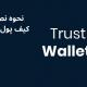 نحوه نصب و ثبت نام کیف پول trust wallet