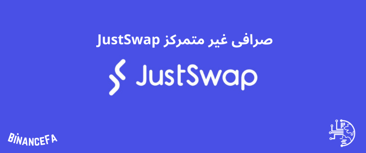 صرافی غیرمتمرکز JustSwap