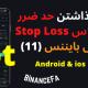 آموزش گذاشتن حد ضرر Stop Loss در اپلیکیشن بایننس