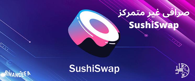 صرافی غیرمتمرکز SushiSwap