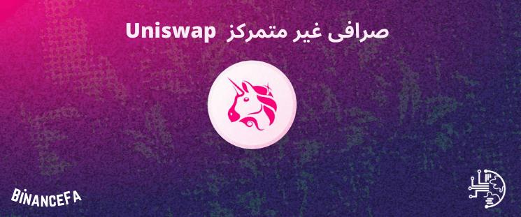 صرافی غیرمتمرکز Uniswap