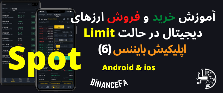 آموزش خرید و فروش ارزهای دیجیتال در اپلیکیشن بایننس اسپات حالت Limit (6)
