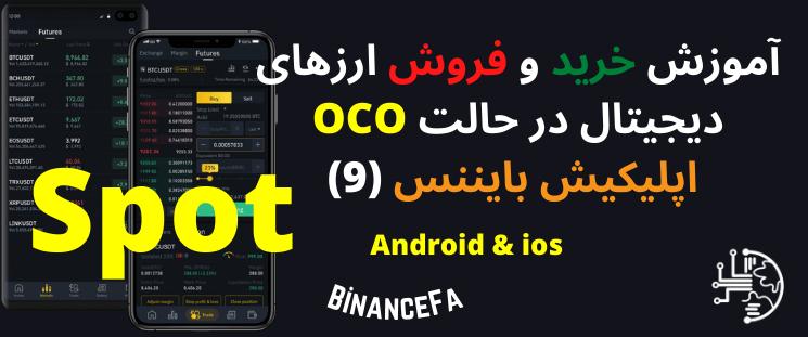 آموزش خرید و فروش ارزهای دیجیتال در اپلیکیشن بایننس حالت OCO (9)