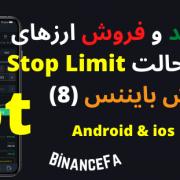 آموزش خرید و فروش ارزهای دیجیتال در اپلیکیشن بایننس حالت Stop Limit (8)