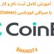 آموزش کامل ثبت نام و کار با صرافی کوینکس (coinex)