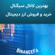 بهترین کانال سیگنال خرید و فروش ارز دیجیتال