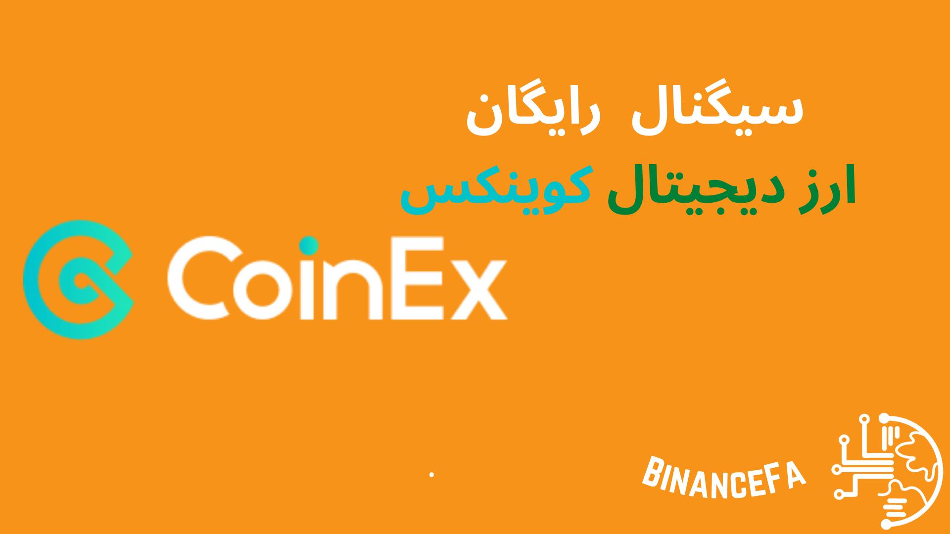 سیگنال رایگان کوینکس coinex Free