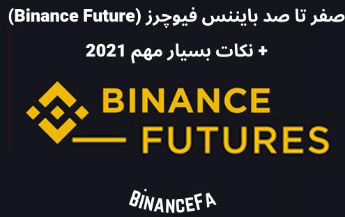 صفر تا صد بایننس فیوچرز (Binance Future) + نکات بسیار مهم 2021