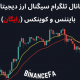 کانال تلگرام سیگنال ارز دیجیتال بایننس و کوینکس (رایگان)