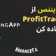 بجای بایننس از ProfitTradingApp استفاده کن