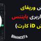 آموزش وریفای حساب کاربری بایننس (سفارش iD کارت)