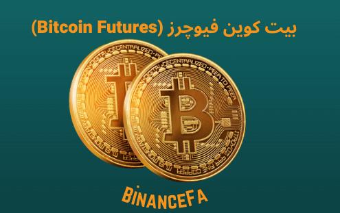 بیت کوین فیوچرز Bitcoin Futures