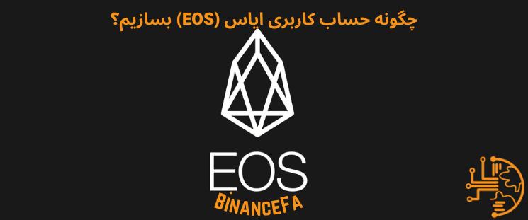 چگونه حساب کاربری ایاس (EOS) بسازیم؟