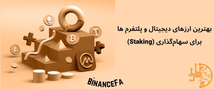 بهترین ارزهای دیجیتال و پلتفرم ها برای سهامگذاری (Staking)