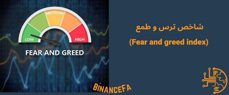 شاخص ترس و طمع (fear and greed index)