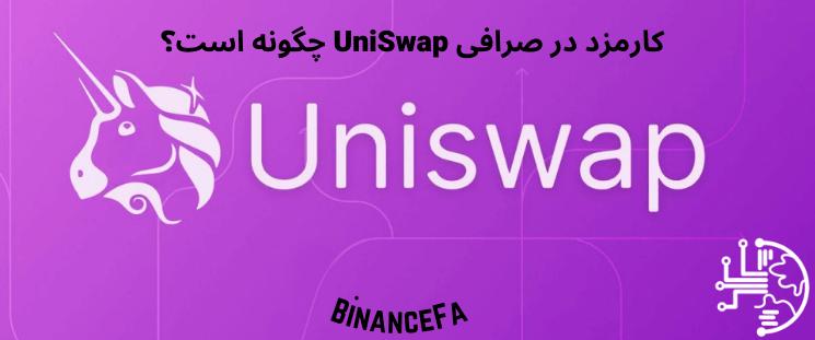 کارمزد در صرافی یونی سواپ (uniswap) چگونه است؟