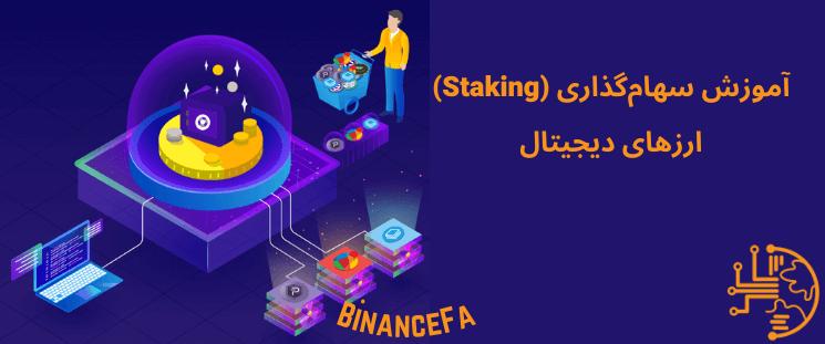 آموزش سهامگذاری (Staking) ارزهای دیجیتال