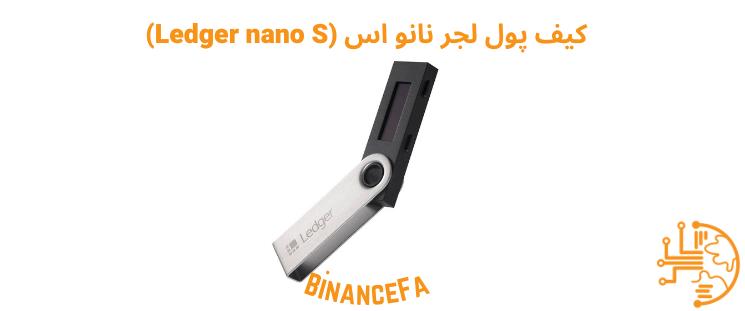 کیف پول لجر نانو اس (Ledger nano S)