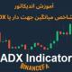 آموزش اندیکاتور اندیکاتور شاخص میانگین جهت دار یا ADX