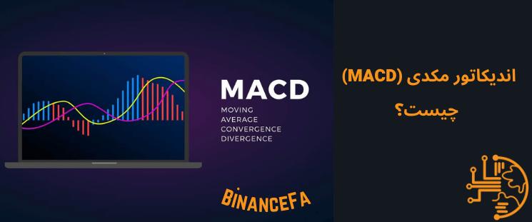 اندیکاتور مکدی (MACD) چیست؟