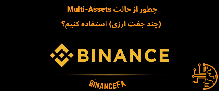 چطور از حالت Multi-Assets (چند جفت ارزی) استفاده کنیم؟