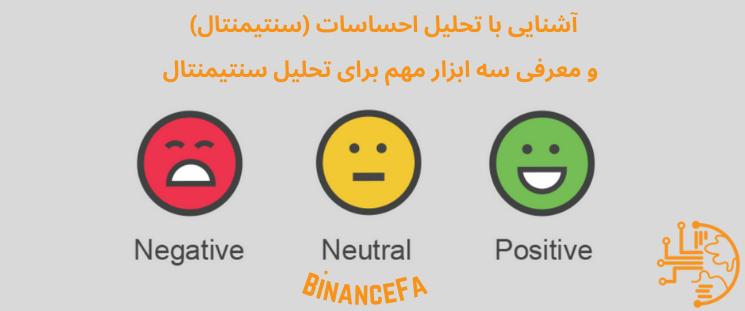 آشنایی با تحلیل احساسات (سنتیمنتال) و معرفی سه ابزار مهم برای تحلیل سنتیمنتال