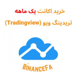 خرید اکانت یک ماهه تریدینگ ویو (tradingview)