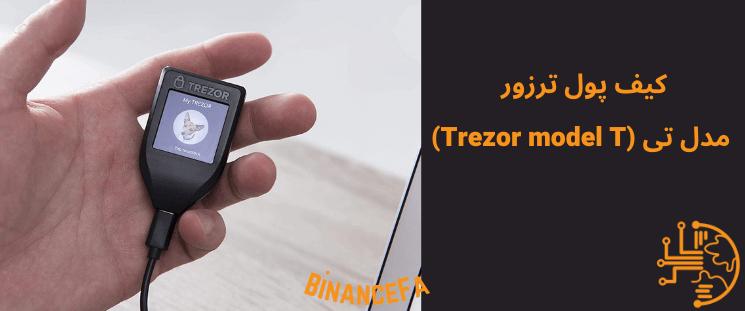 کیف پول ترزور مدل تی (Trezor model T)