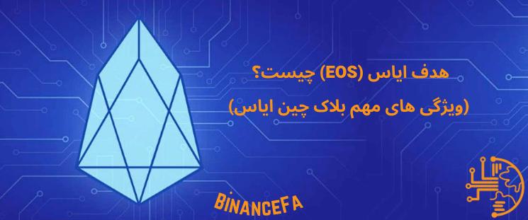 هدف ایاس (EOS) چیست؟ (ویژگی های مهم بلاک چین ایاس)