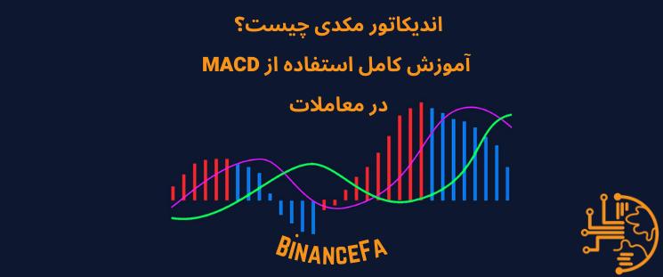 اندیکاتور مکدی چیست؟ آموزش کامل استفاده از MACD در معاملات