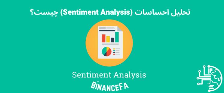 تحلیل احساسات (sentiment analysis) چیست؟