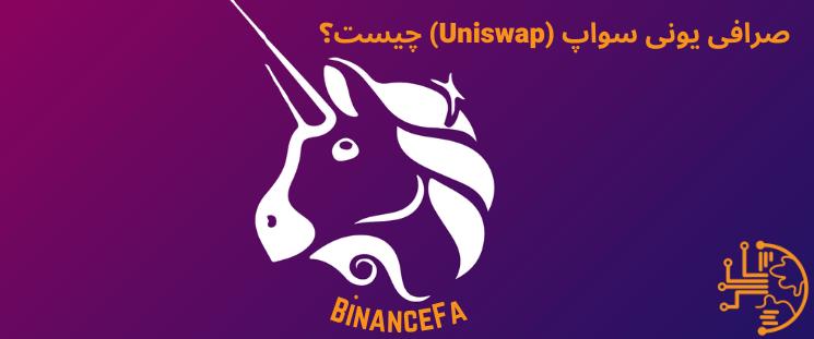 صرافی یونی سواپ (uniswap) چیست؟
