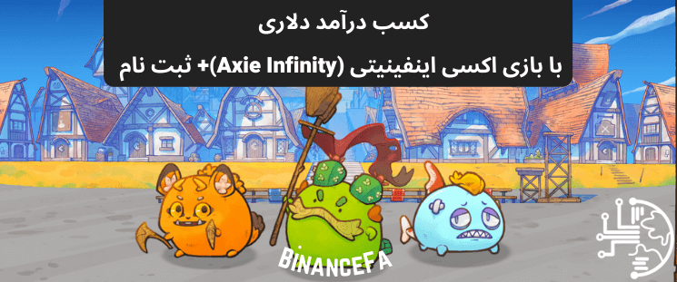 کسب درآمد دلاری با بازی اکسی اینفینیتی (Axie Infinity)+ ثبت نام