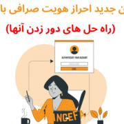 قوانین جدید احراز هویت صرافی بایننس (راه حل های دور زدن آنها)