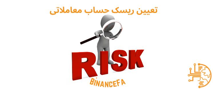 تعیین ریسک حساب معاملاتی