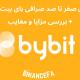 آموزش صفر تا صد صرافی بای بیت Bybit + بررسی مزایا و معایب