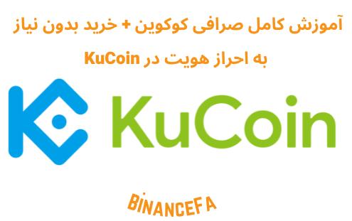آموزش کامل صرافی کوکوین + خرید بدون نیاز به احراز هویت در KuCoin