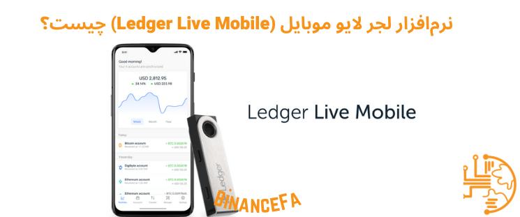 نرمافزار لجر لایو موبایل (Ledger Live Mobile) چیست؟
