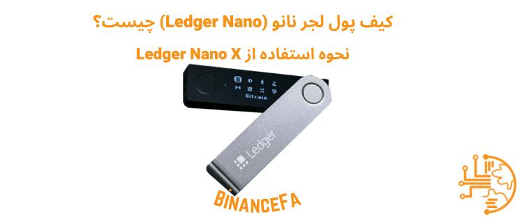 کیف پول لجر نانو (Ledger Nano) چیست؟ نحوه استفاده از Ledger Nano X