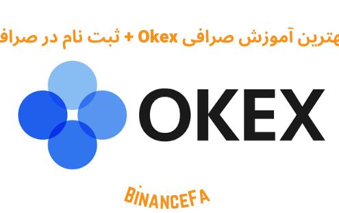 صرافی Okex