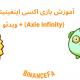 آموزش بازی اکسی اینفینیتی (Axie infinity) + ویدئو